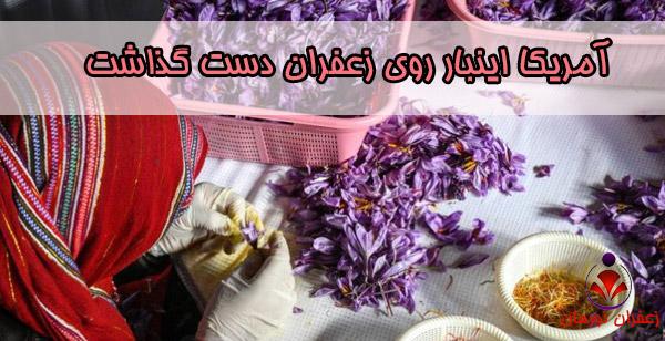 آمریکا اینبار روی زعفران دست گذاشت