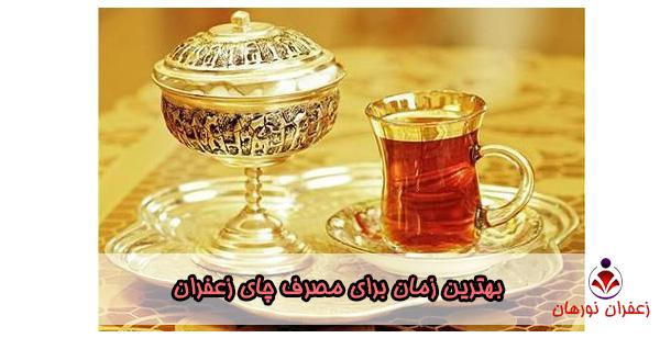 بهترین زمان برای مصرف چای زعفران