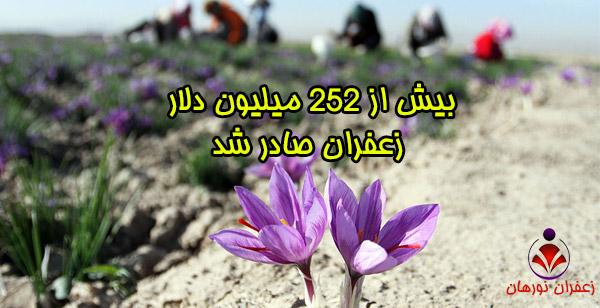 بیش از 252 میلیون دلار زعفران صادر شد