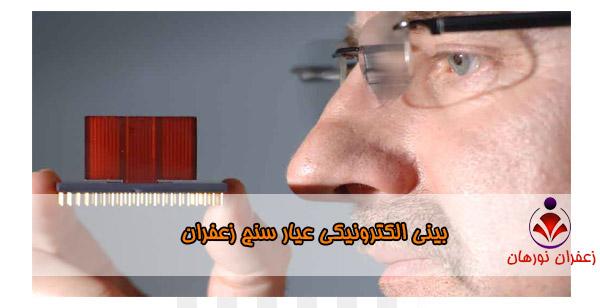 بینی الکترونیکی عیار سنج زعفران