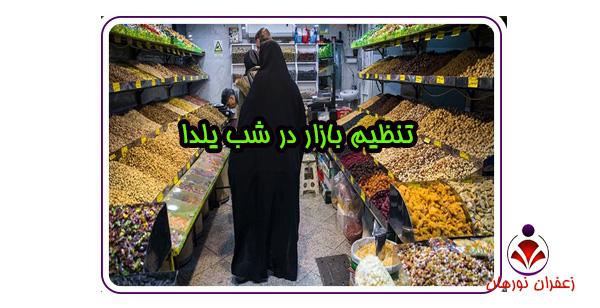 تنظیم بازار در شب یلدا