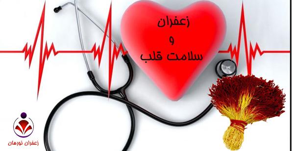 زعفران و سلامت قلب