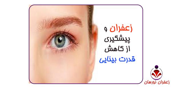 زعفران و پیشگیری از کاهش قدرت بینایی