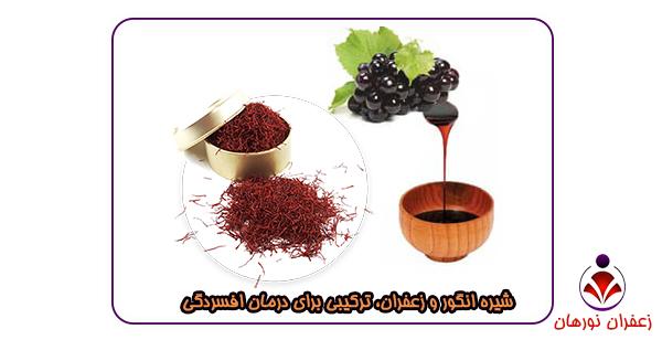 شیره انگور و زعفران، ترکیبی برای درمان افسردگی