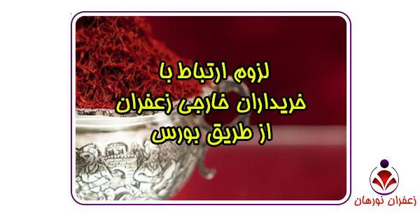 لزوم ارتباط با خریداران خارجی زعفران از طریق بورس