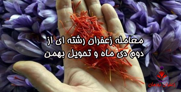 معامله زعفران رشته ای از دوم دی ماه و تحویل بهمن
