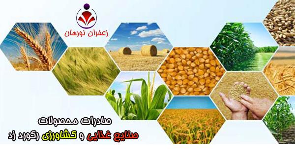 صادرات محصولات صنایع غذایی و کشاورزی رکورد زد