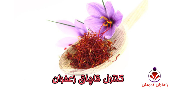 کنترل قاچاق زعفران