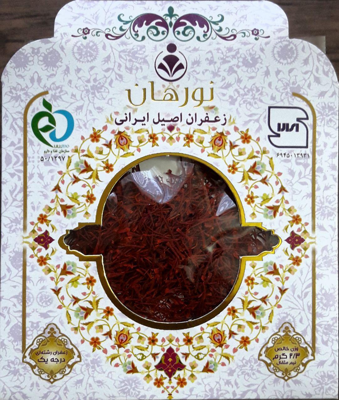 نشان استاندارد و سیب سلامت زعفران نورهان