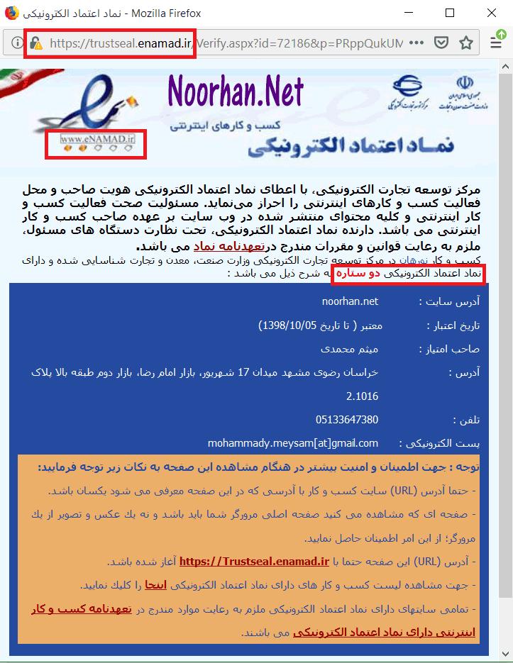 نماد اعتماد زعفران نورهان