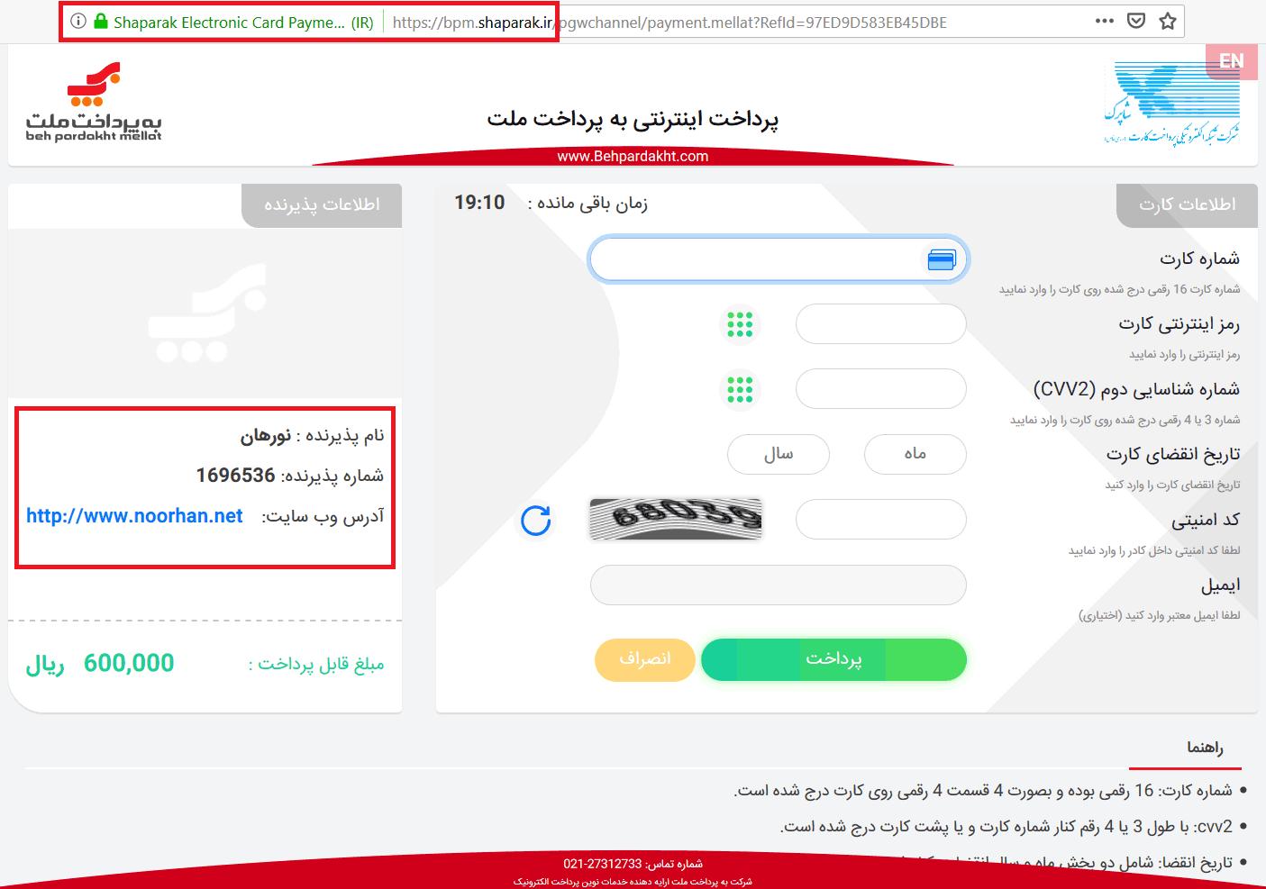 درگاه پرداخت مستقیم بانک ملت زعفران نورهان