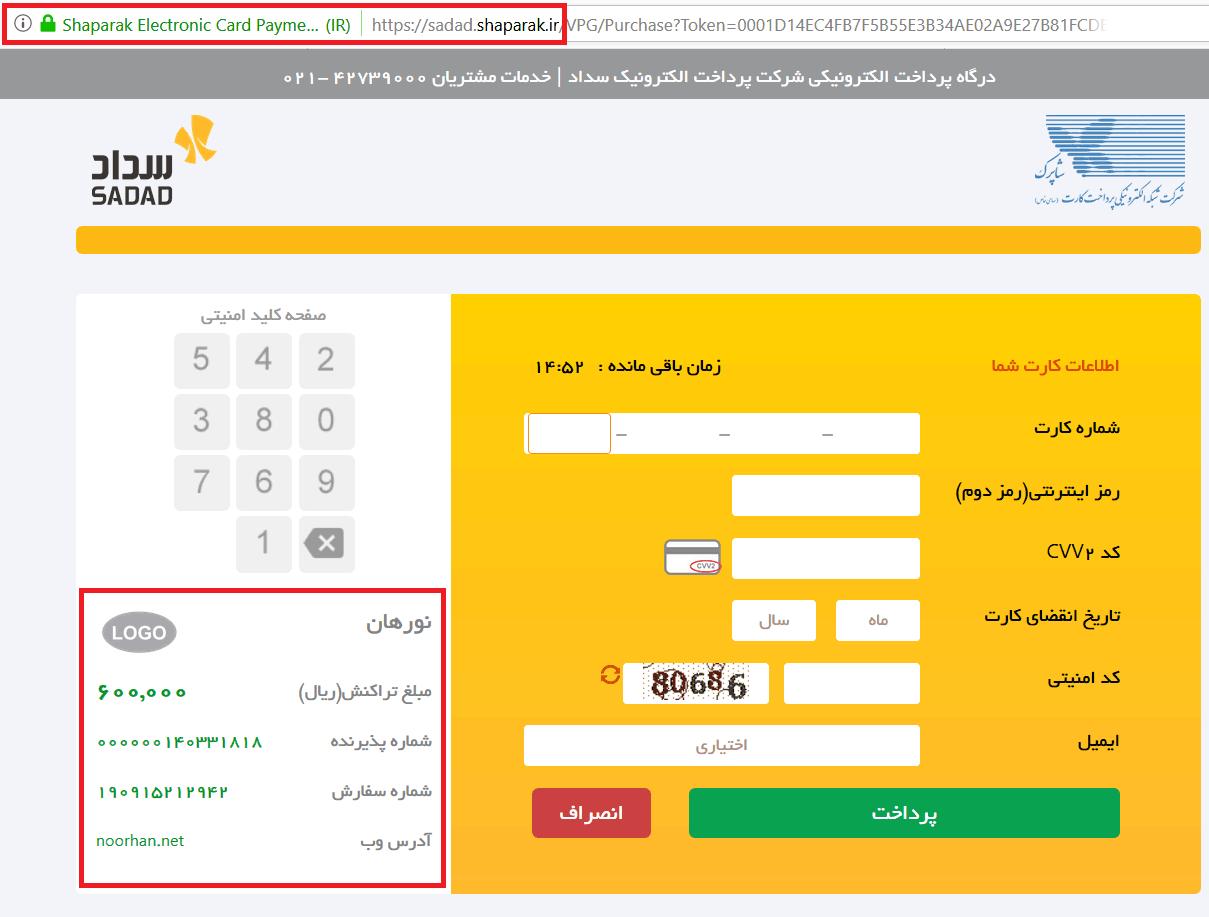 درگاه پرداخت مستقیم بانک ملی زعفران نورهان