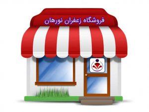 فروشگاه زعفران نورهان