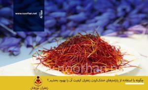 چگونه با استفاده از پارامترهای خشککردن زعفران کیفیت آن را بهبود بخشیم؟